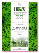 IPSA - весна-2008